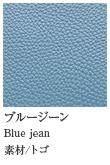 bluejean