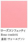 roseconfetti