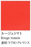 rougetomate