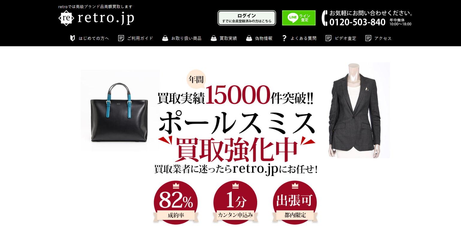 ポールスミスおすすめ買取店retro.jp
