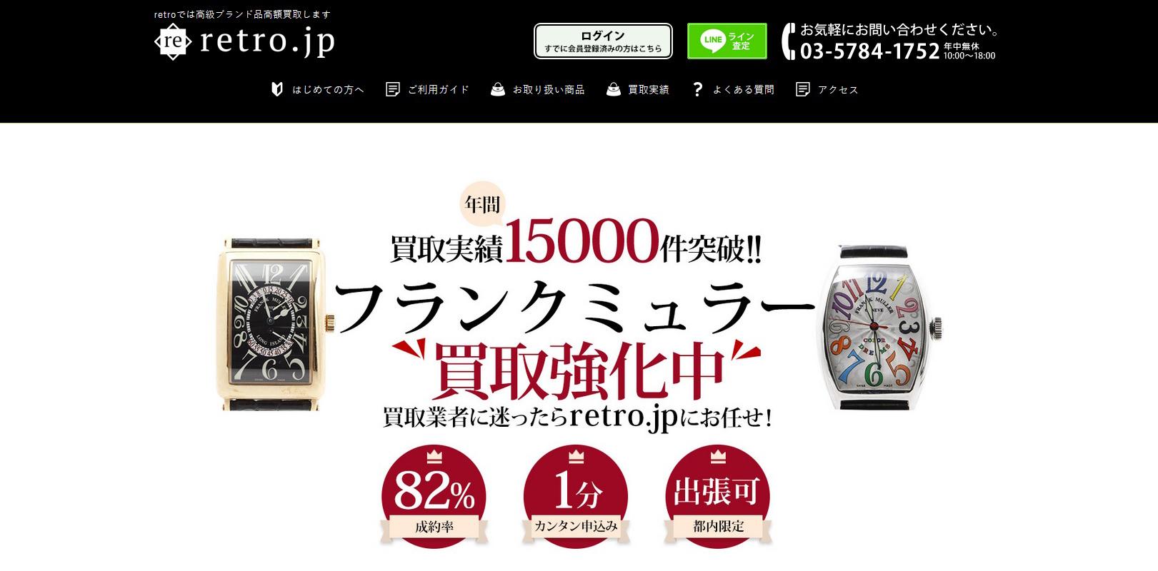 フランクミュラー買取おすすめ店retro.jp