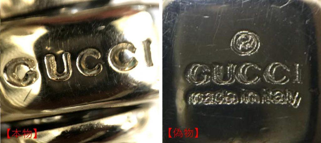 グッチ金具刻印本物偽物比較