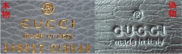 グッチ偽物の見分け方 革タグのブランドロゴ
