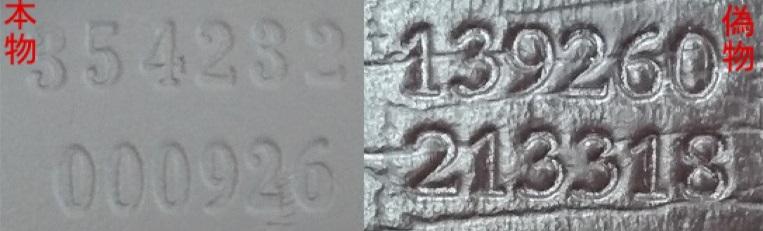 グッチ偽物の見分け方 数字のフォント1