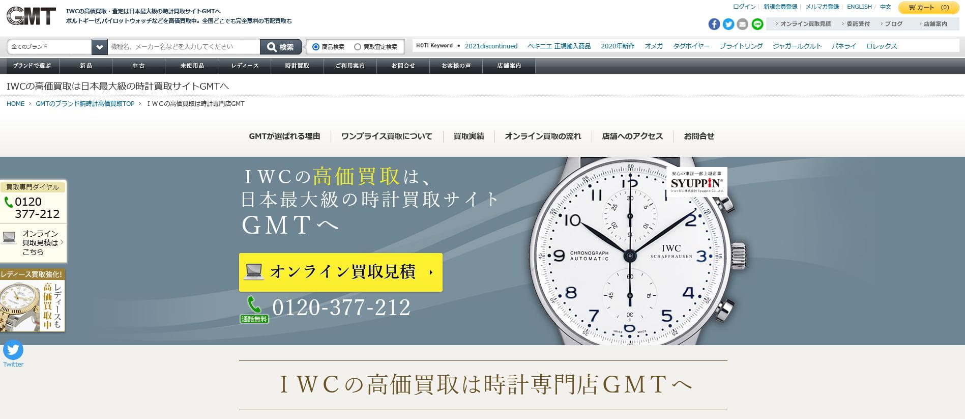IWC買取のおすすめ店GMT