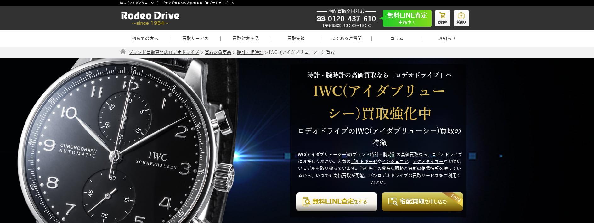 IWC買取のおすすめ店ロデオドライブ