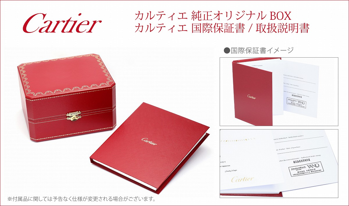 cartier_box