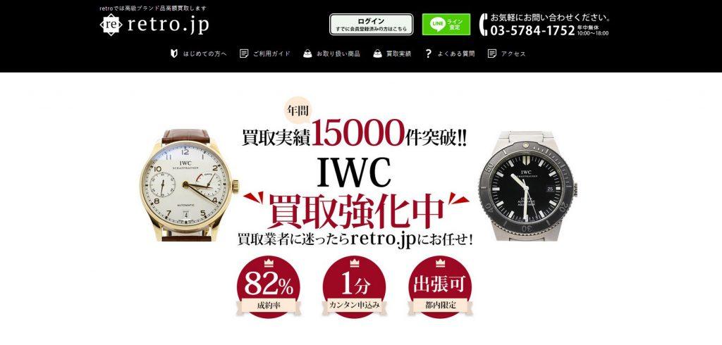 IWC買取おすすめ店retro.jp