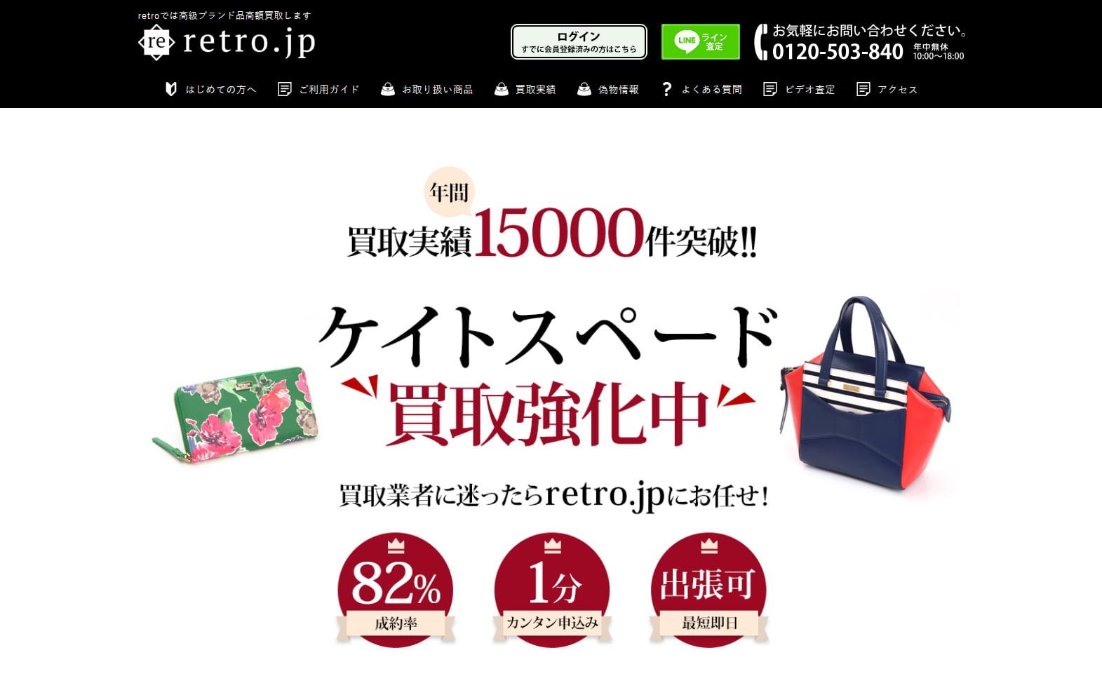 ケイトスペード買取おすすめ店retro.jp