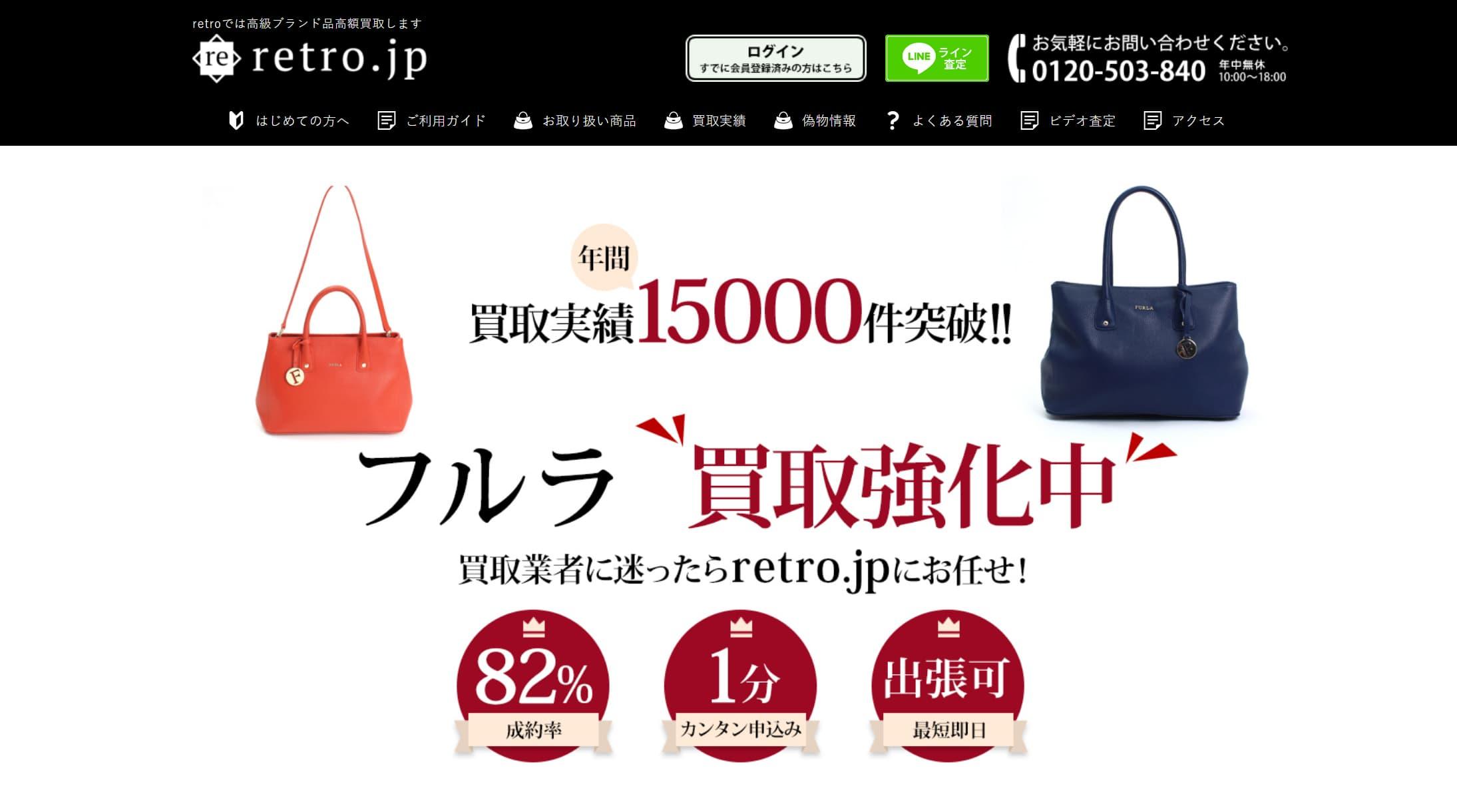 フルラ買取おすすめ店retro.jp