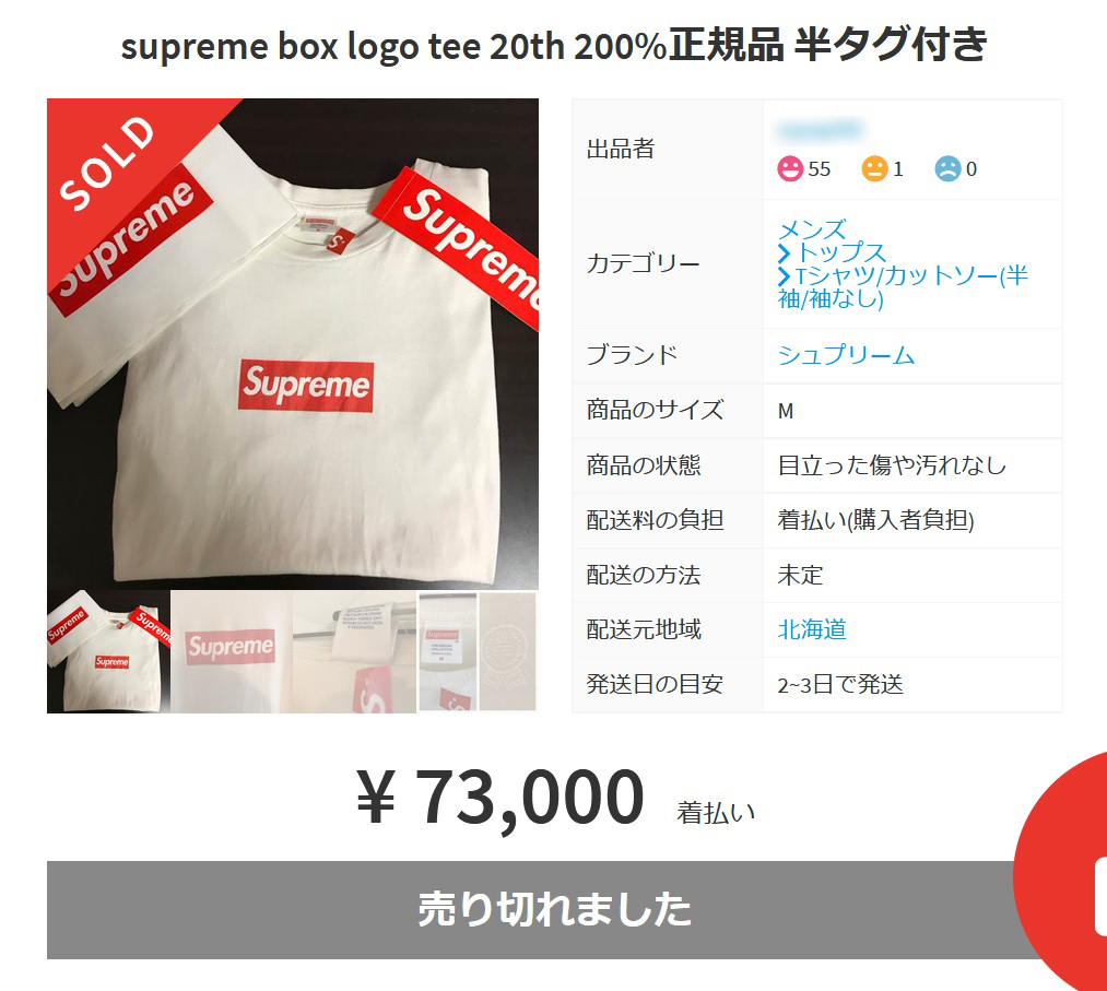 supreme-1