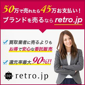 ブランド売るならretro.jp