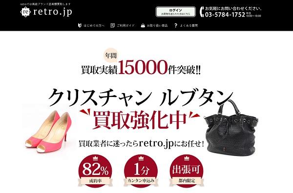 lushoes_kaitori