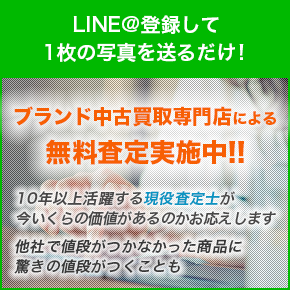 無料査定実施中