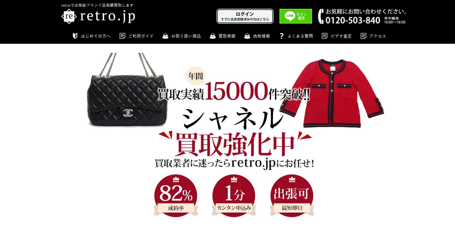 シャネル買取おすすめ店retro.jp