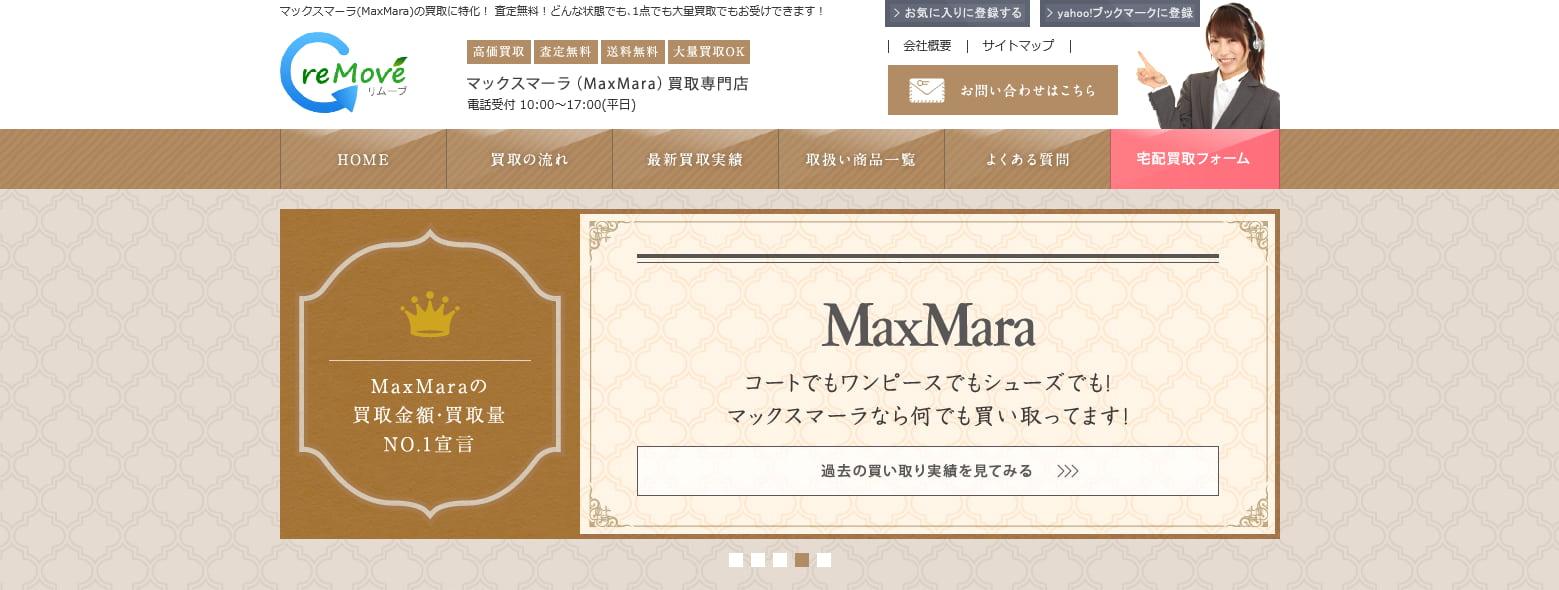 マックスマーラ買取おすすめ店リムーブ