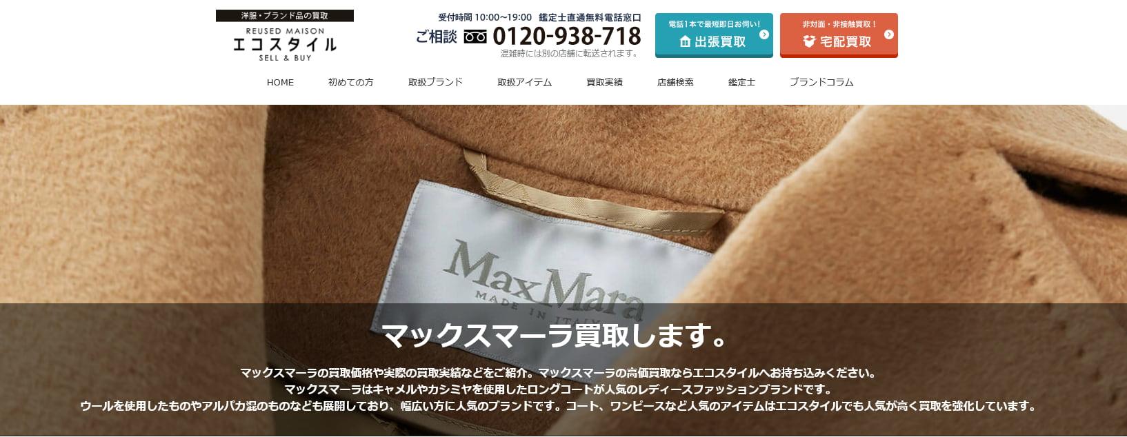 マックスマーラの買取おすすめ店エコスタイル