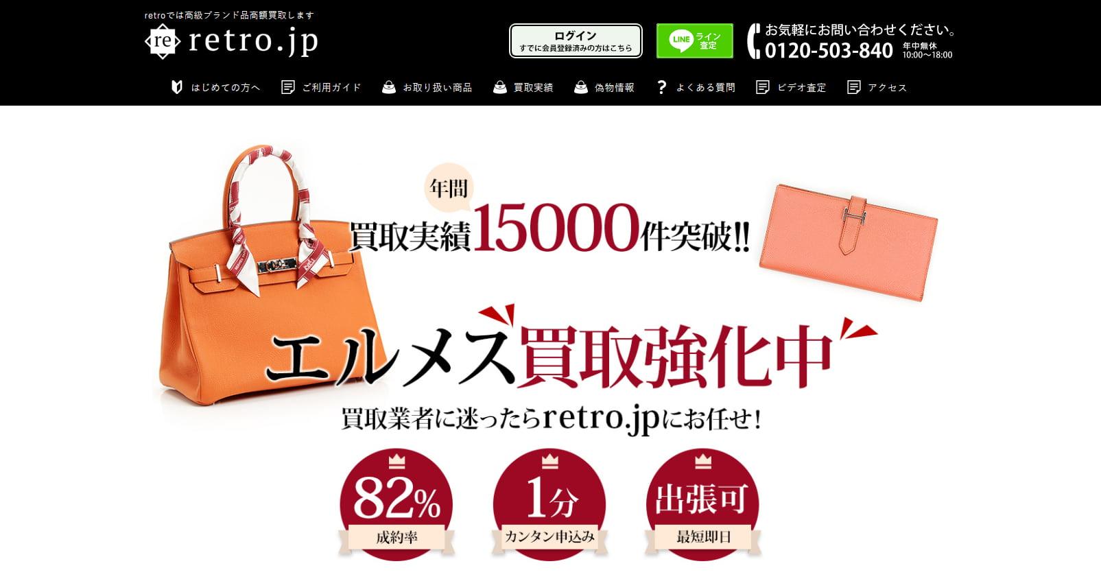 エルメス買取おすすめ店retro.jp