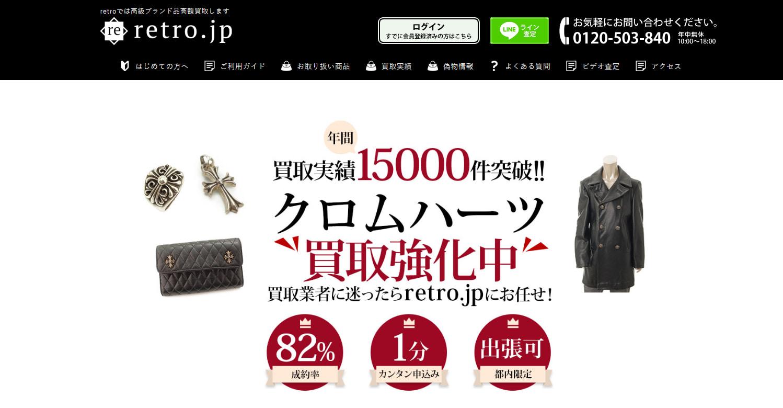 クロムハーツ買取おすすめ店retro.jp