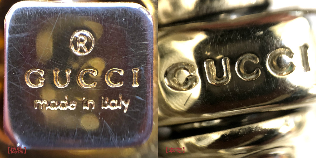 グッチ買取 偽物 金具刻印