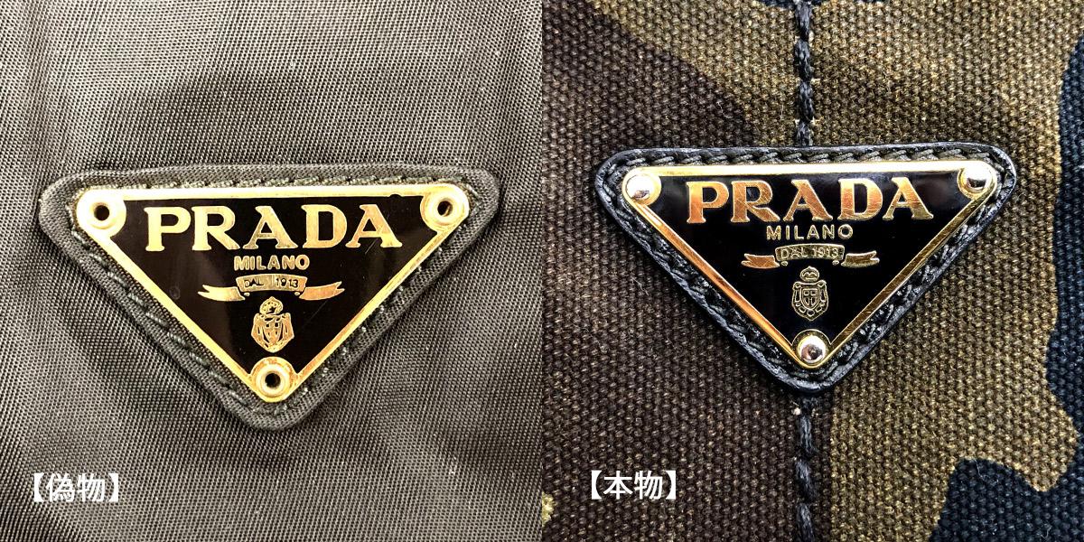 プラダ買取 偽物 三角プレート