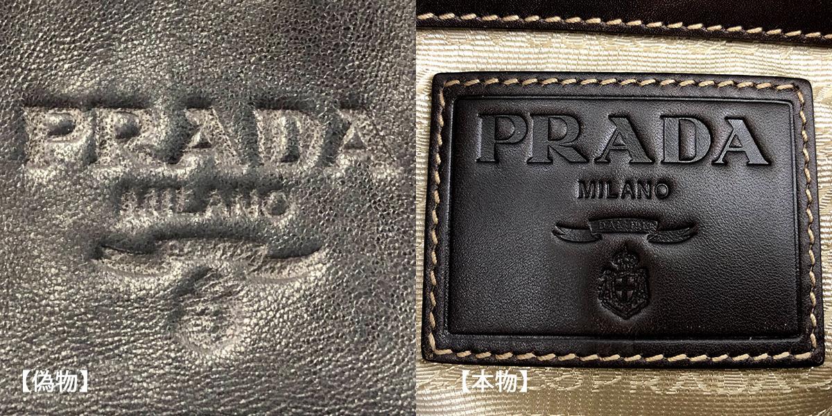 プラダ買取 偽物 刻印