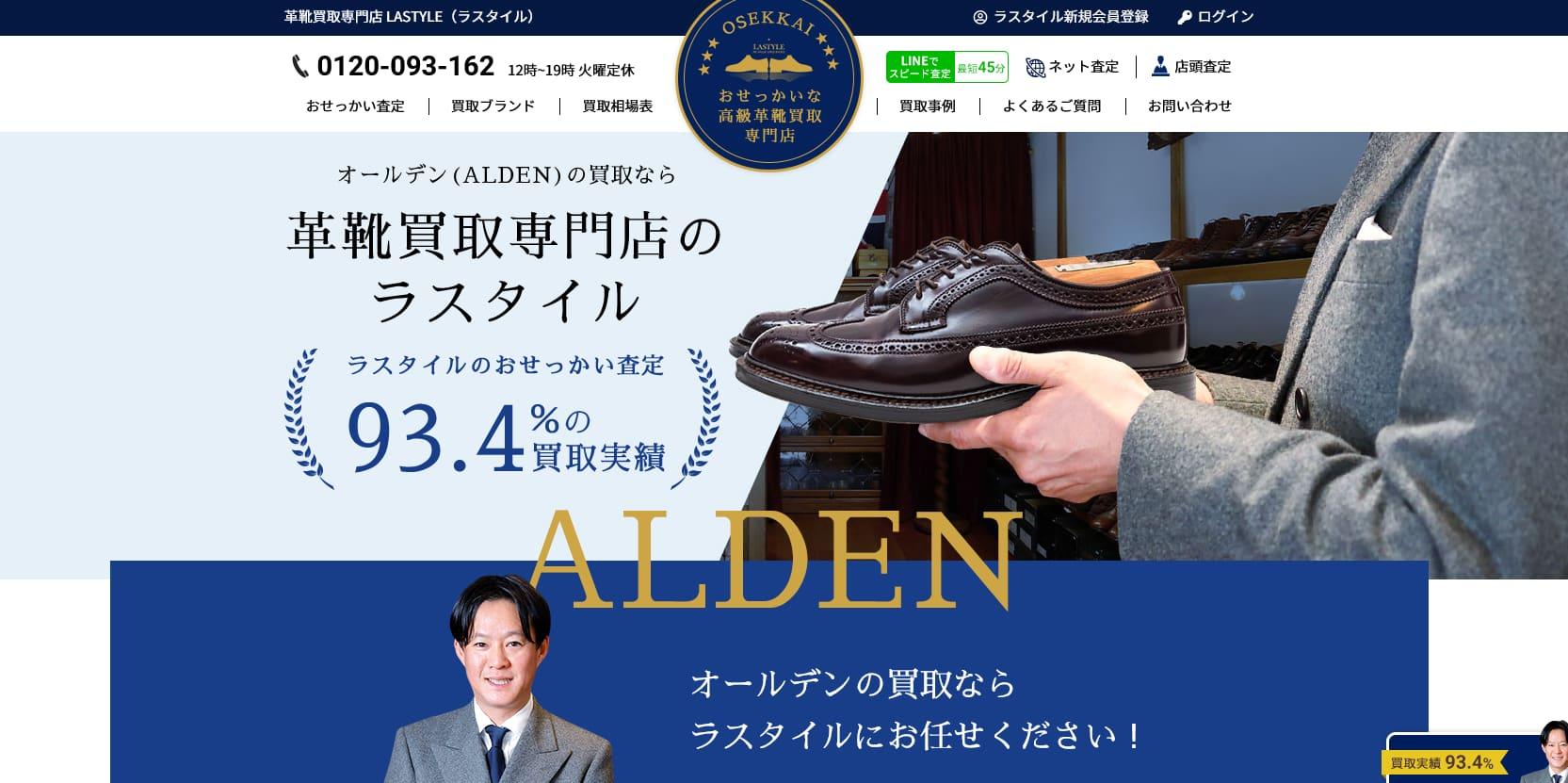 オールデンの買取おすすめ店ラスタイル