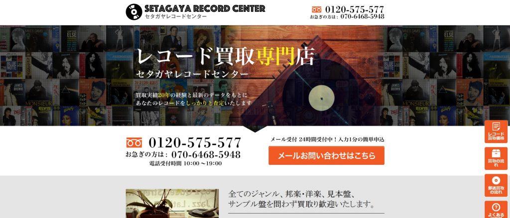セタガヤレコード
