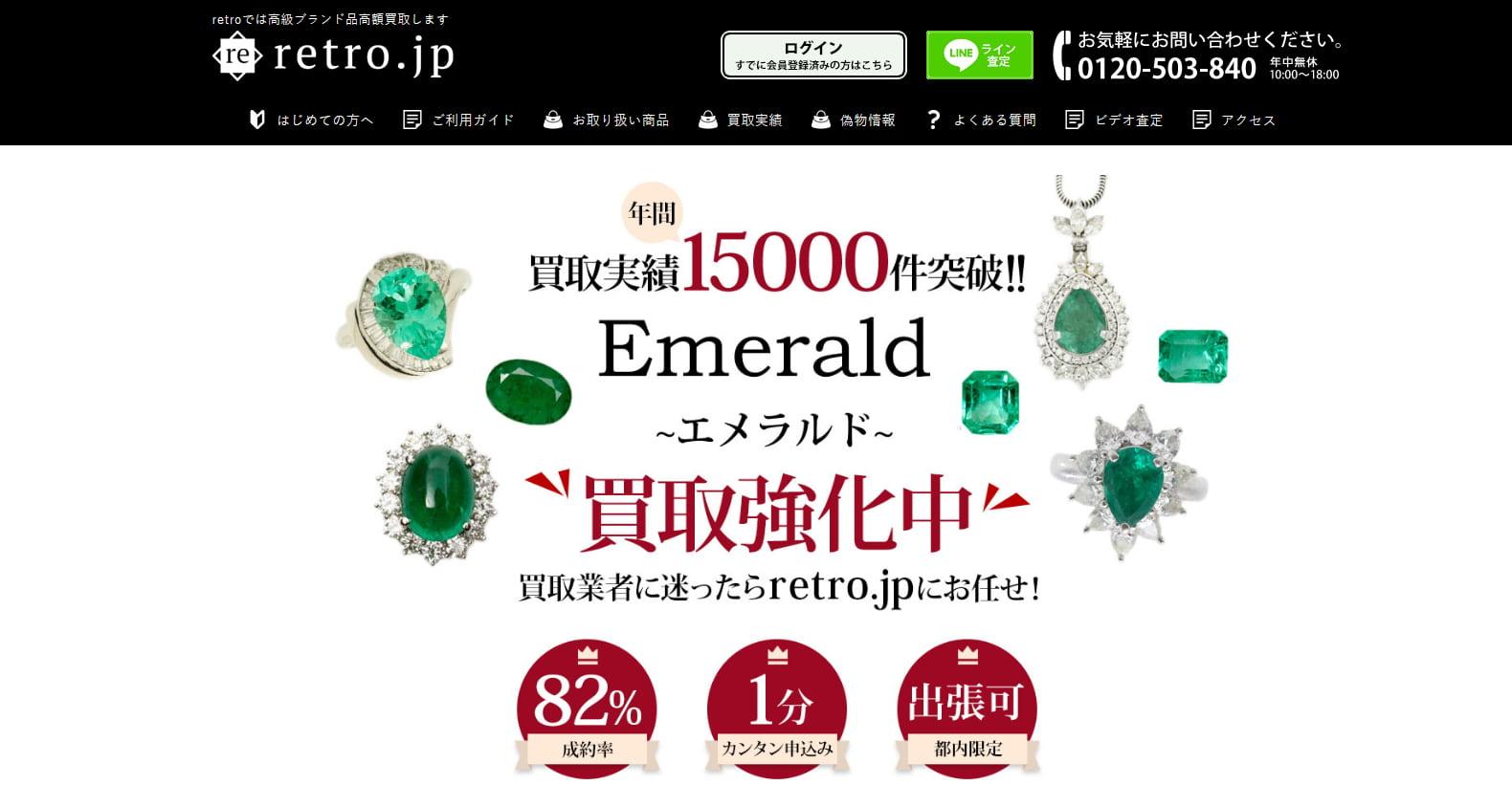エメラルド買取おすすめ業者retro.jp