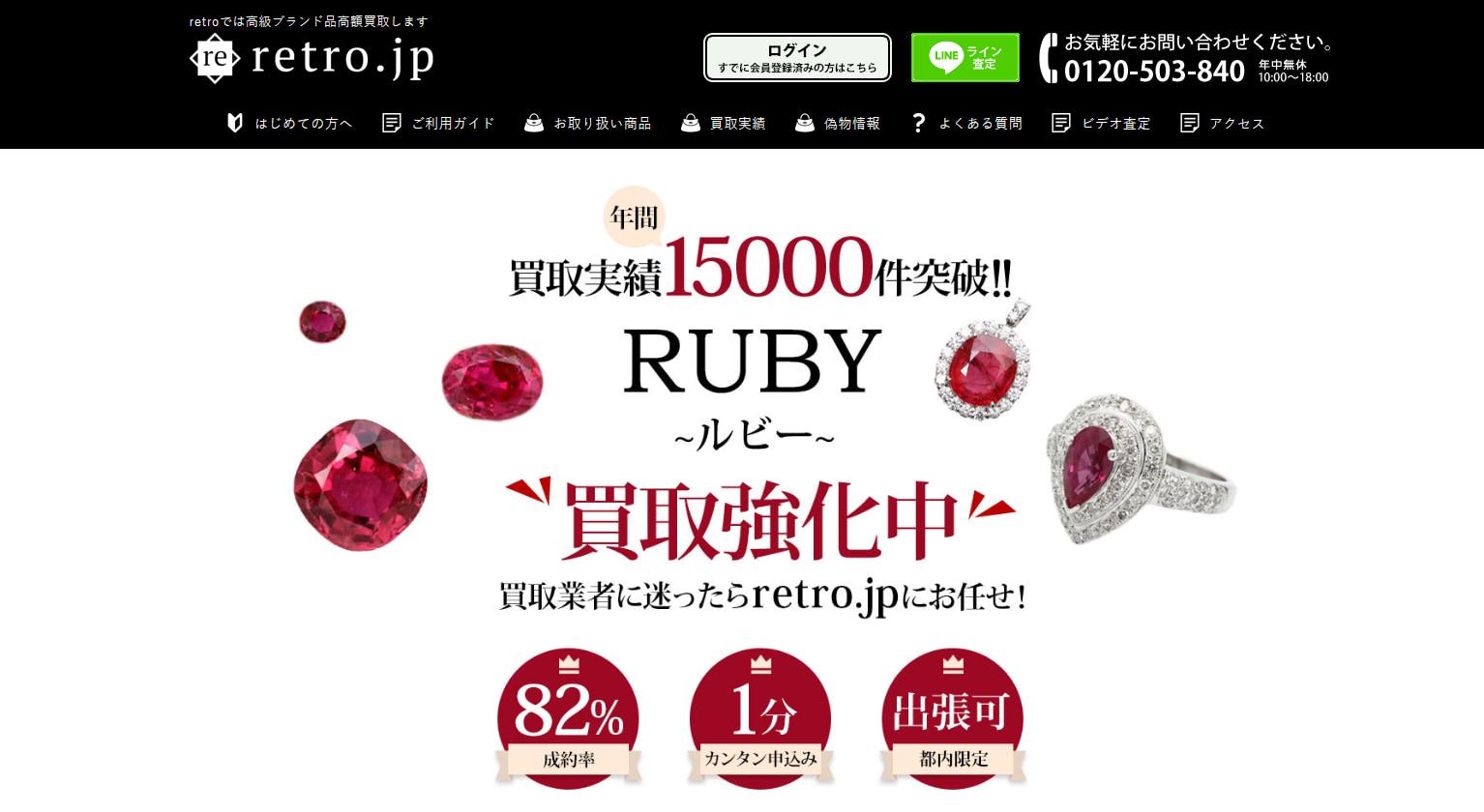 ルビー買取おすすめ業者retro.jp