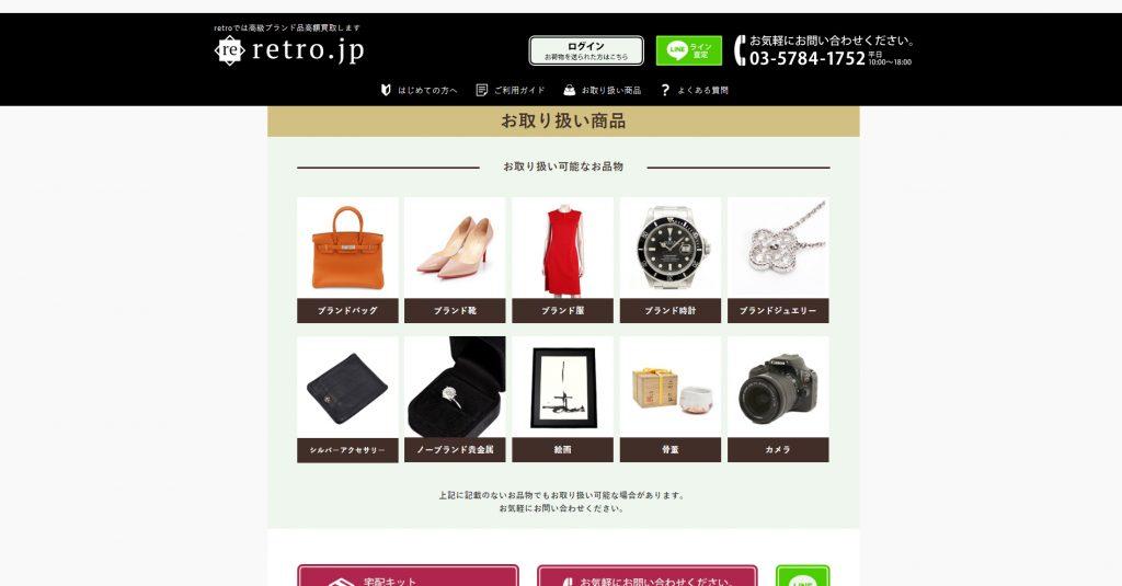 https://itaku.retro.jp/product/