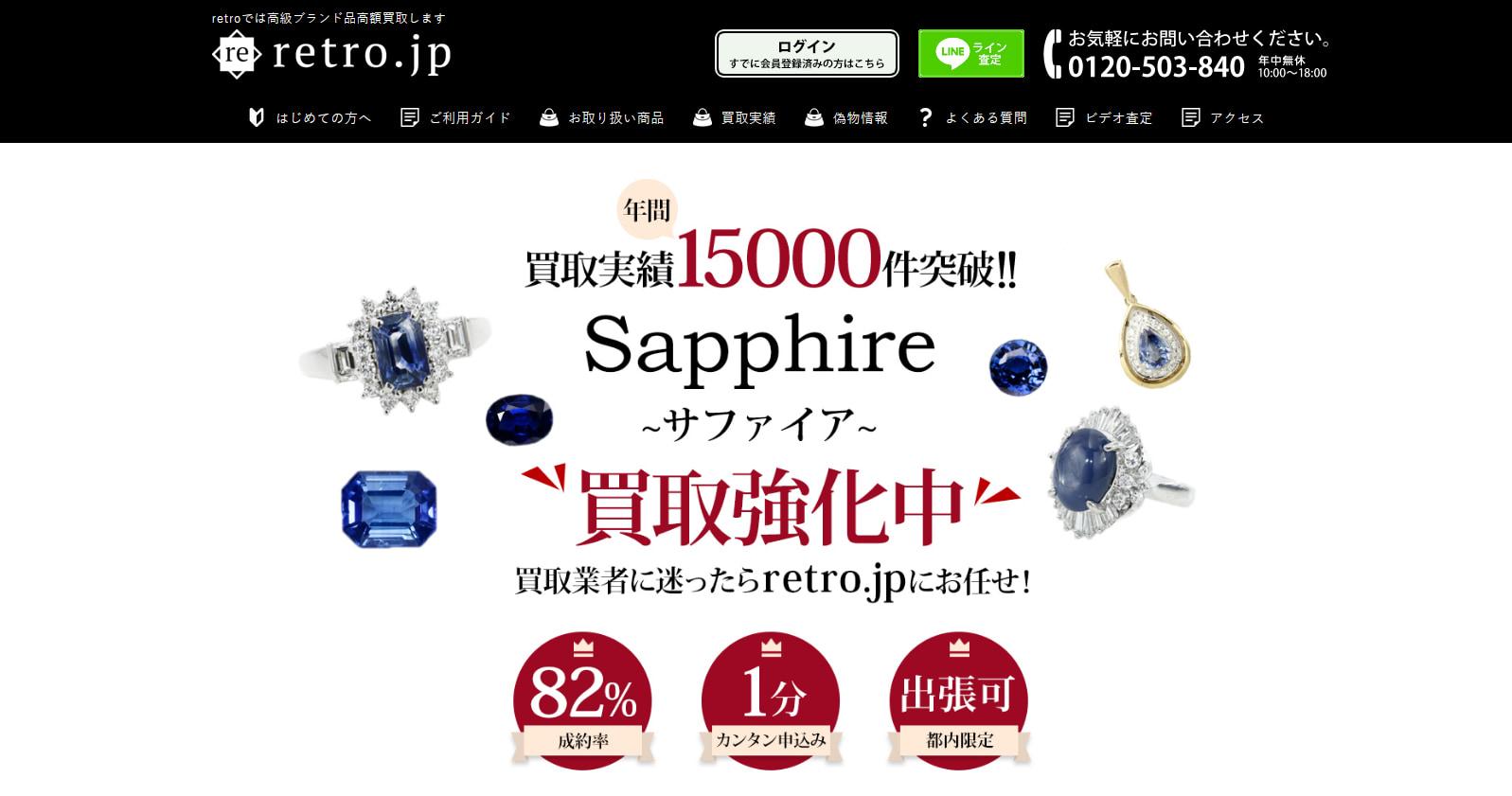 サファイア買取おすすめ業者retro.jp
