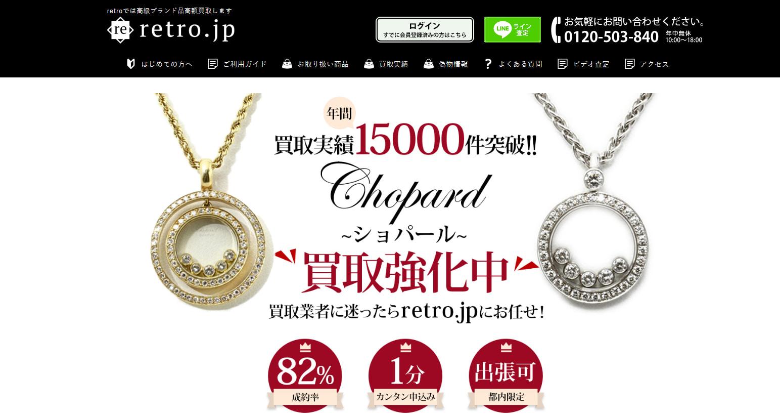 ショパール買取おすすめ店retro.jp