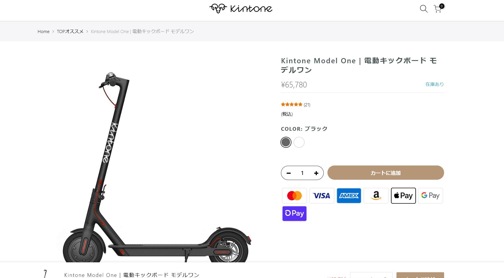 キントーン電動キックボード