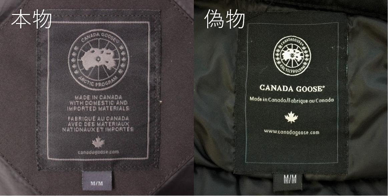 カナダグース本物偽物比較タグ
