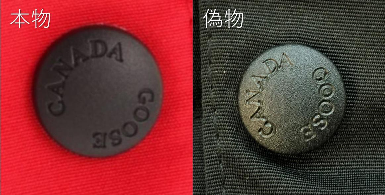 カナダグース本物偽物比較ボタン