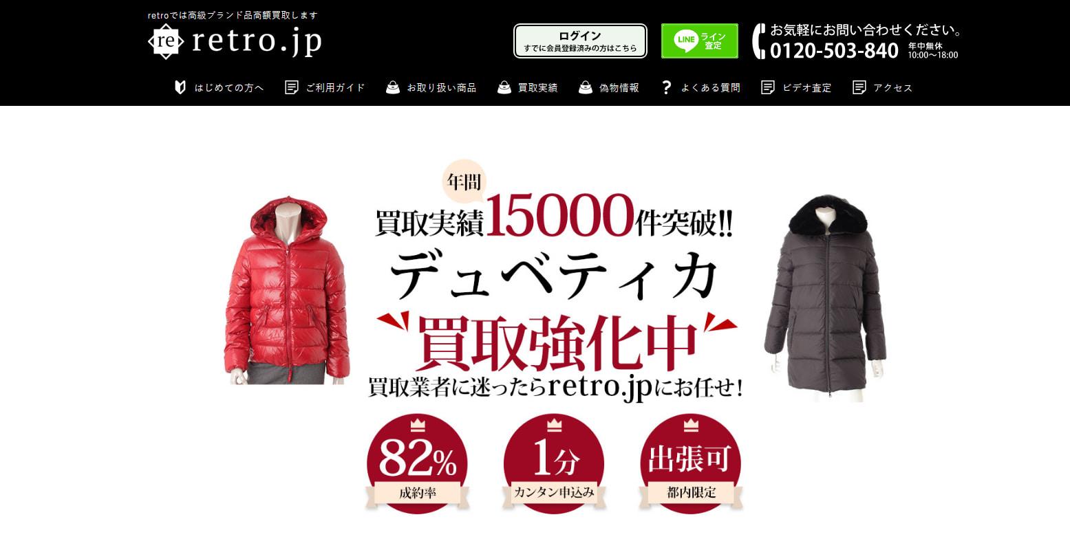 デュベティカ買取おすすめ店retro.jp