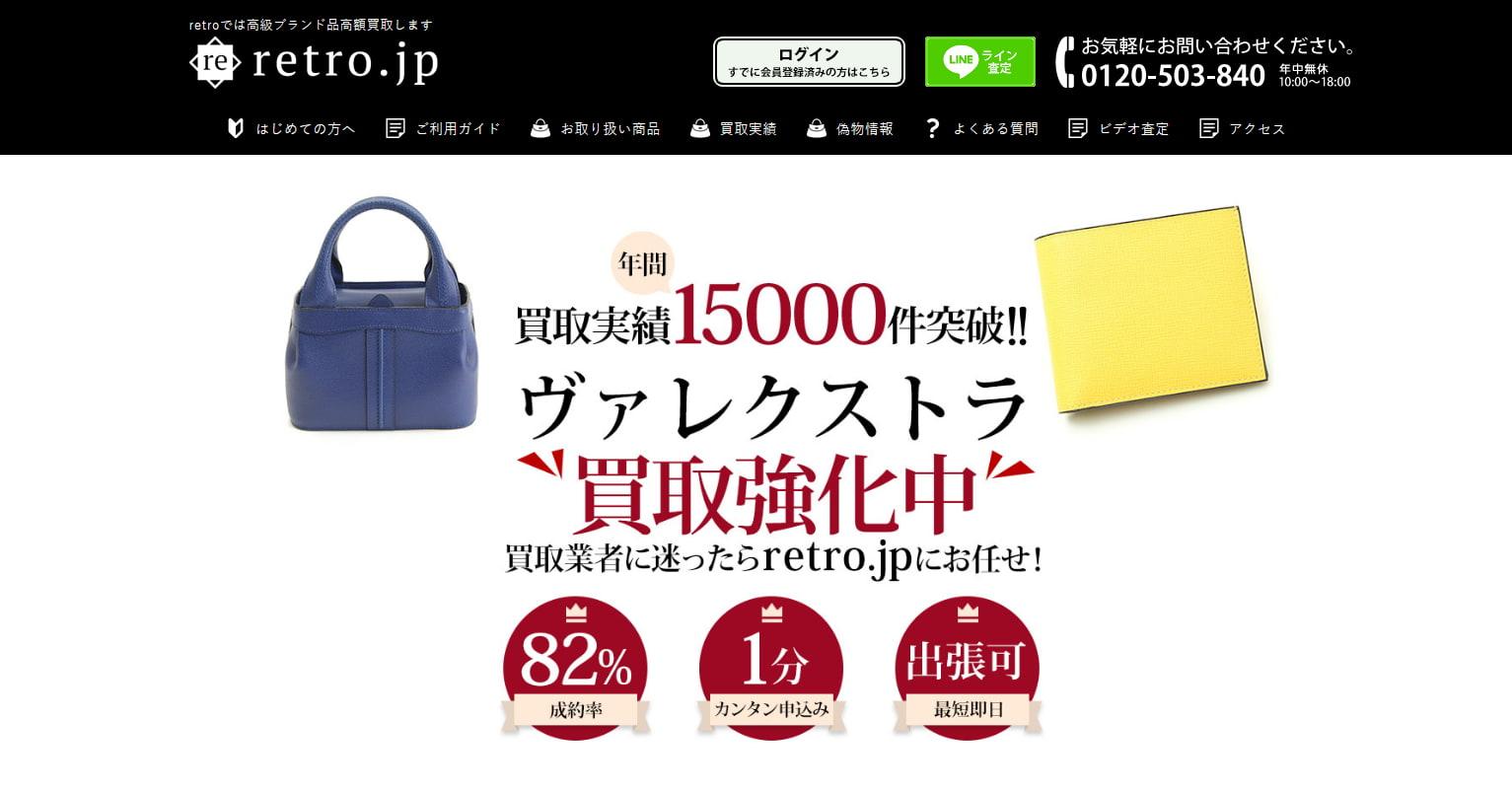 ヴァレクストラ買取おすすめ店retro.jp