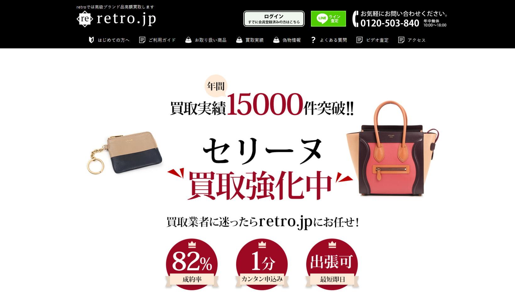 セリーヌ買取おすすめ店retro.jp