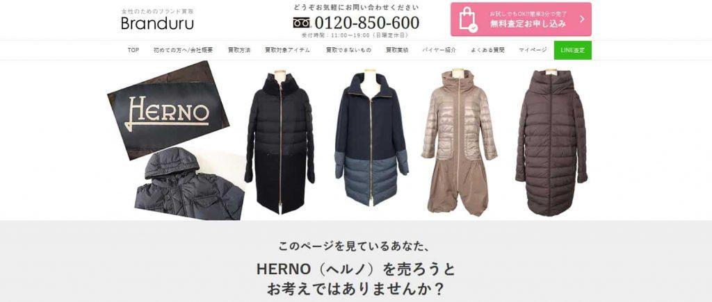 ヘルノ買取 おすすめ店舗ブランドゥール