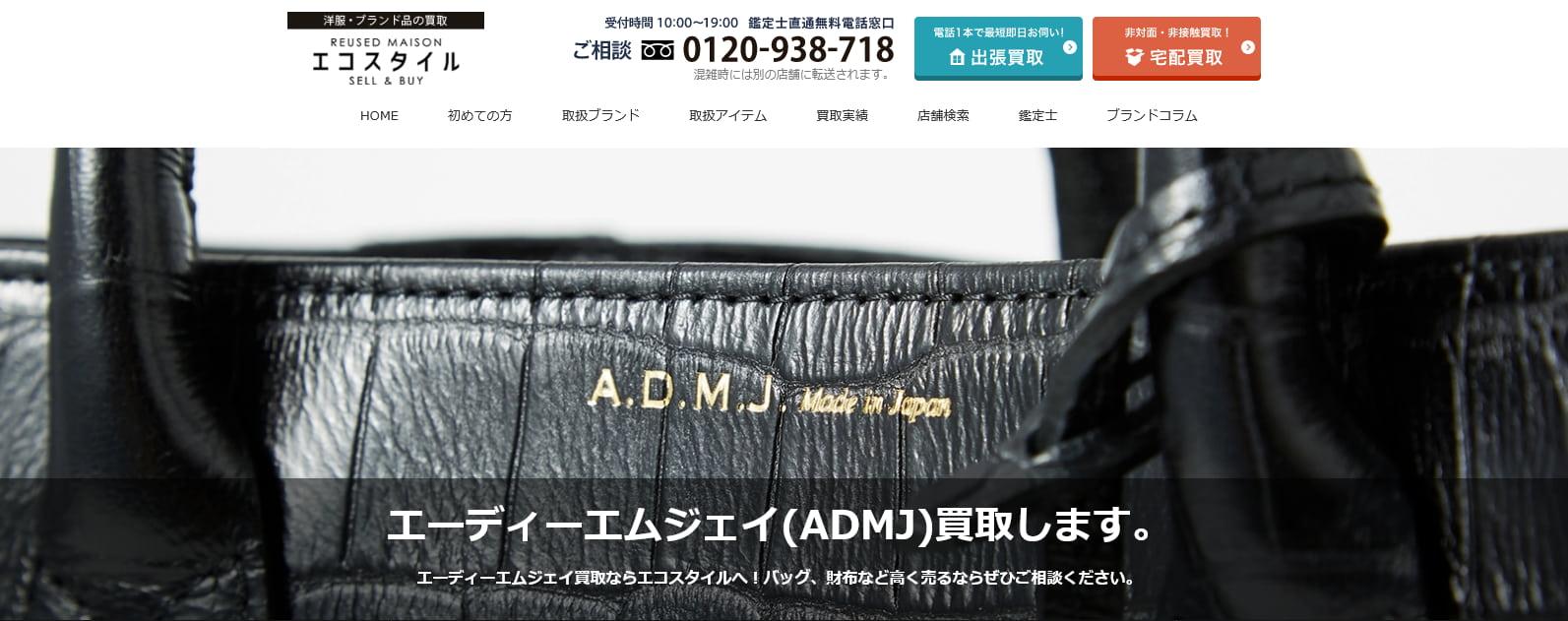admjのおすすめ買取店エコスタイル
