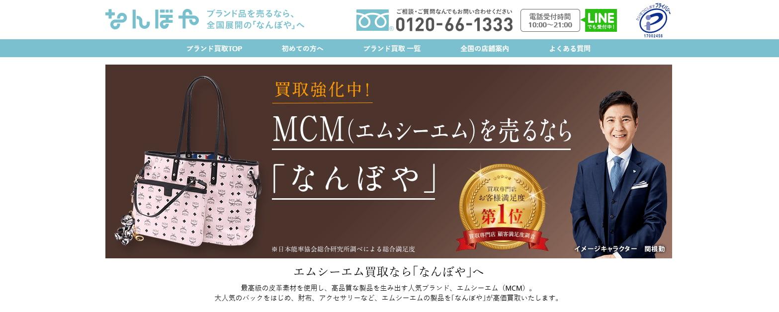 MCMのおすすめ買取店なんぼや