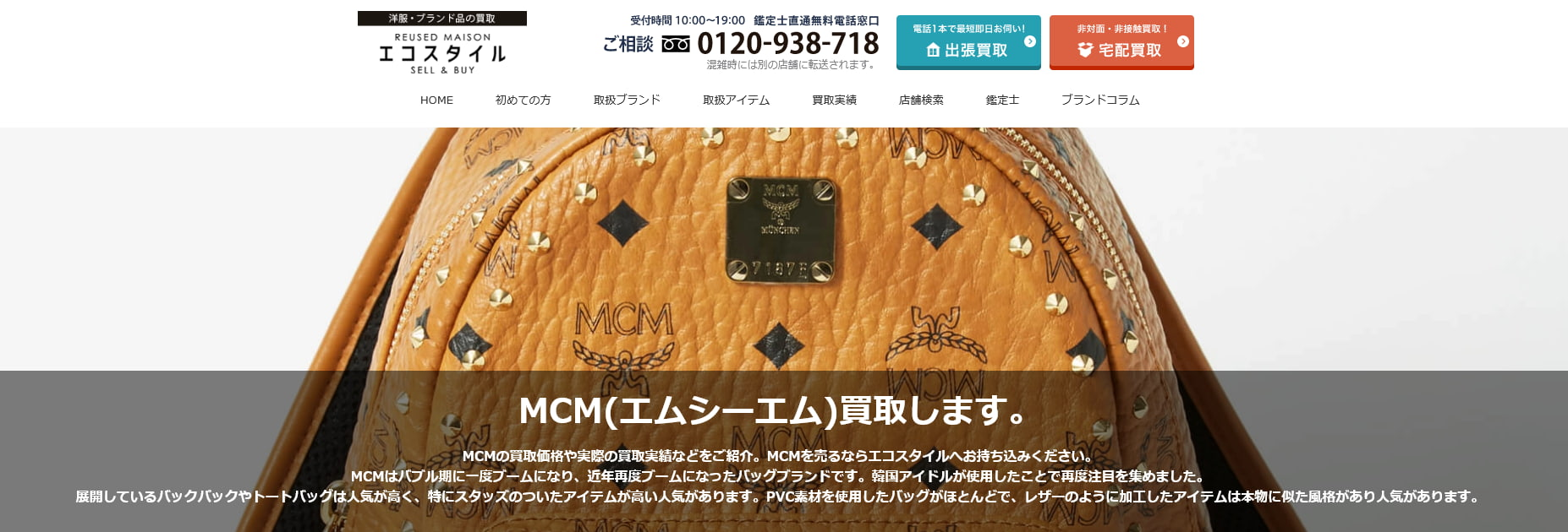MCMのおすすめ買取店エコスタイル