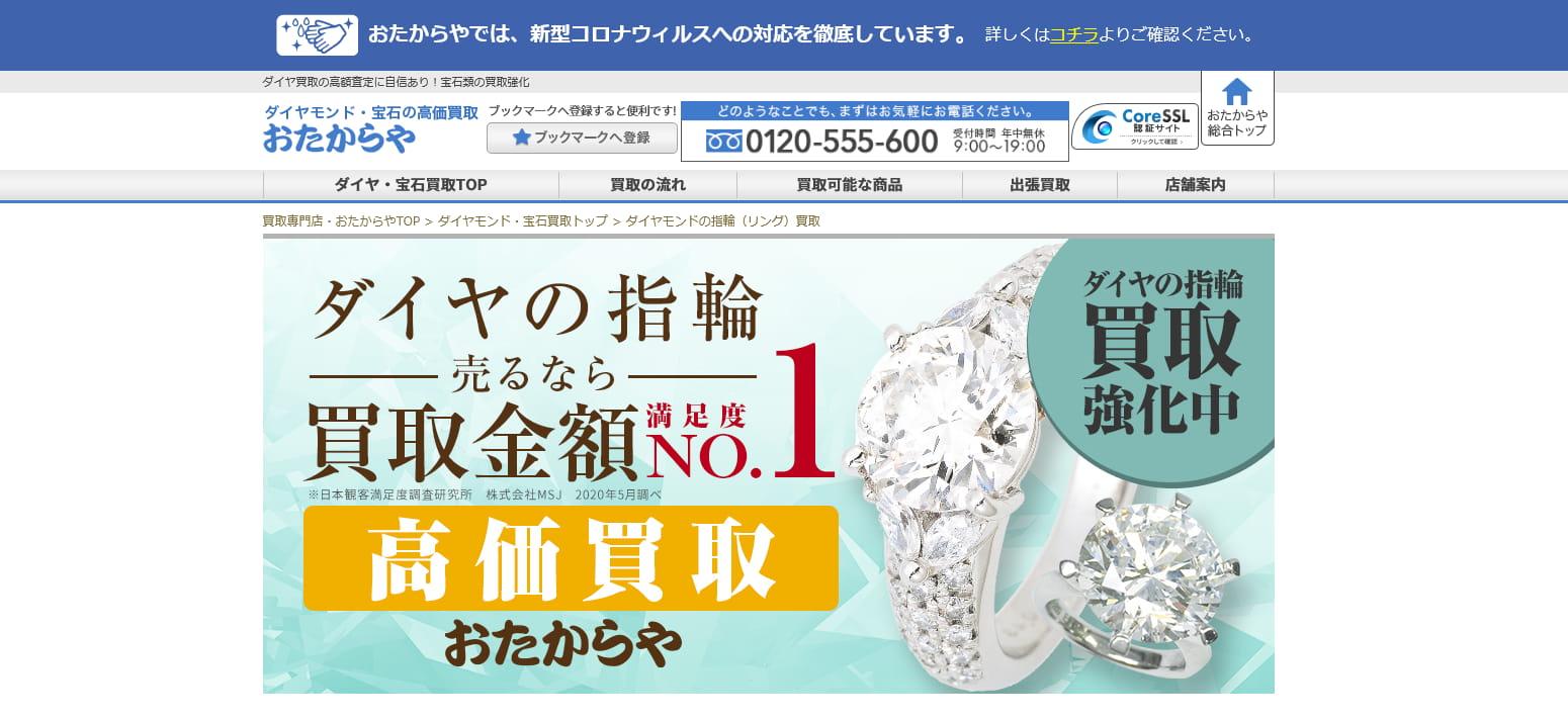 指輪の買取おすすめ店おたからや