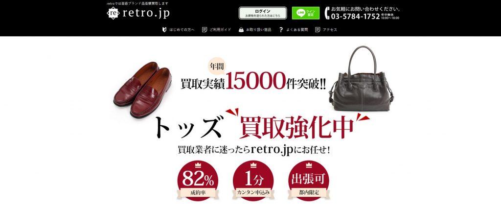 トッズ高価買取店1:retro.jp