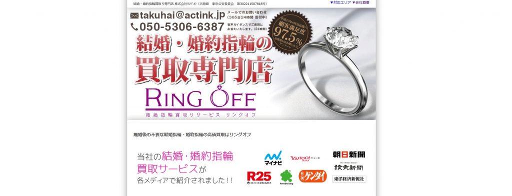 指輪 買取 リングオフ