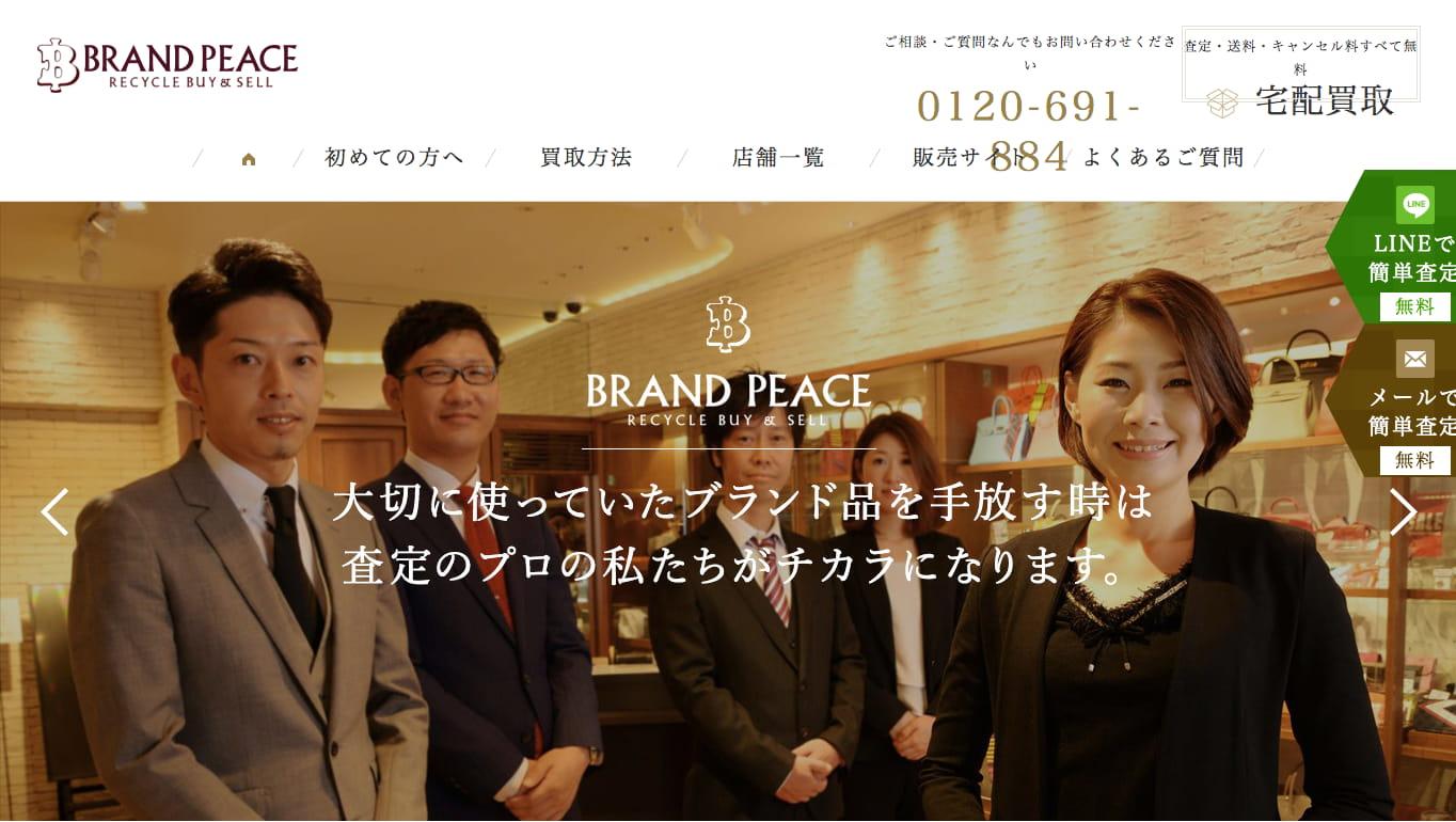 大阪のおすすめ買取店ブランドピース