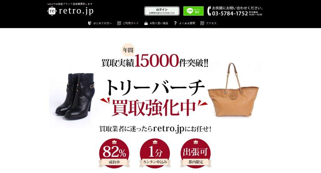 トリーバーチ買取で高額査定のおすすめ店1:retro.jp