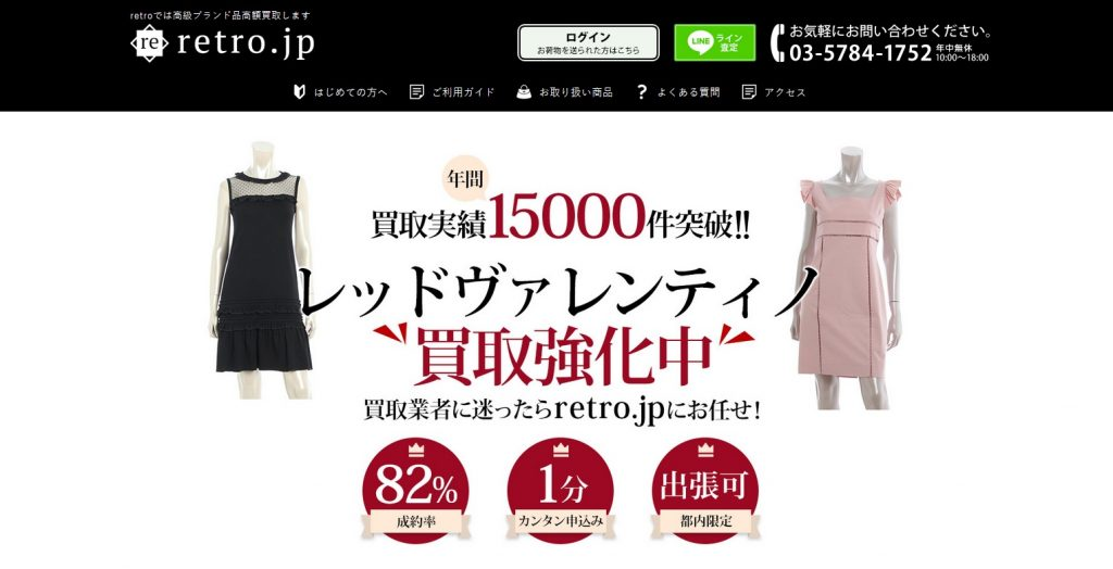 レッドヴァレンティノ買取店1:retro.jp