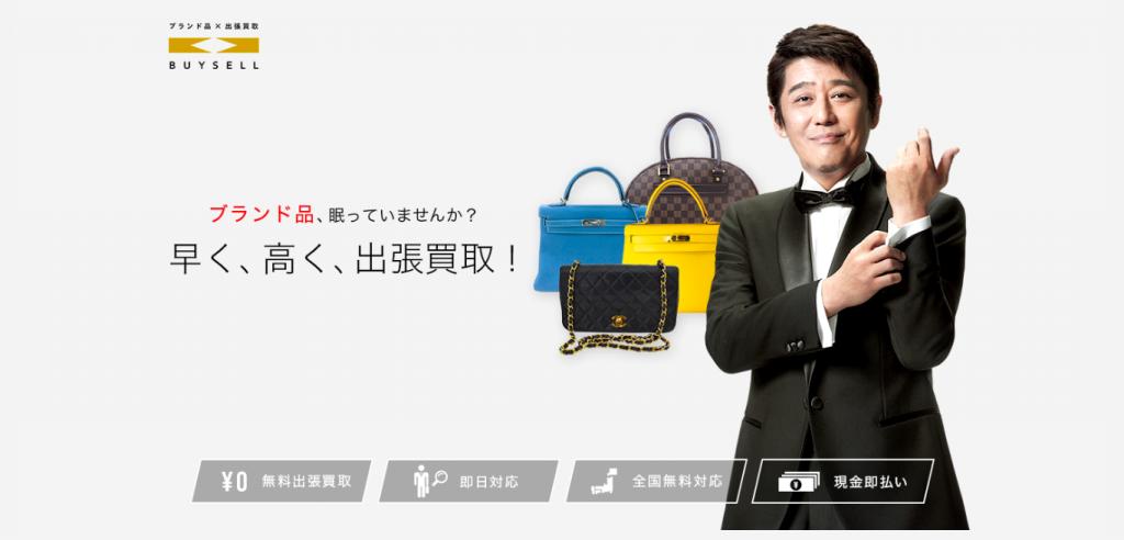 金沢ブランド買取 buysell